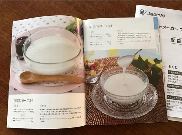 ヨーグルトメーカー レシピ