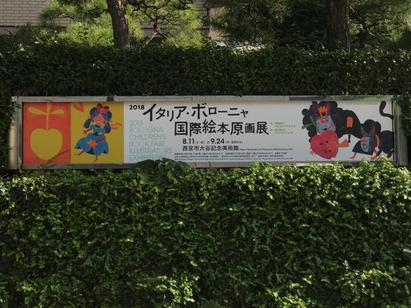 イタリア ボローニャ国際絵本展覧会